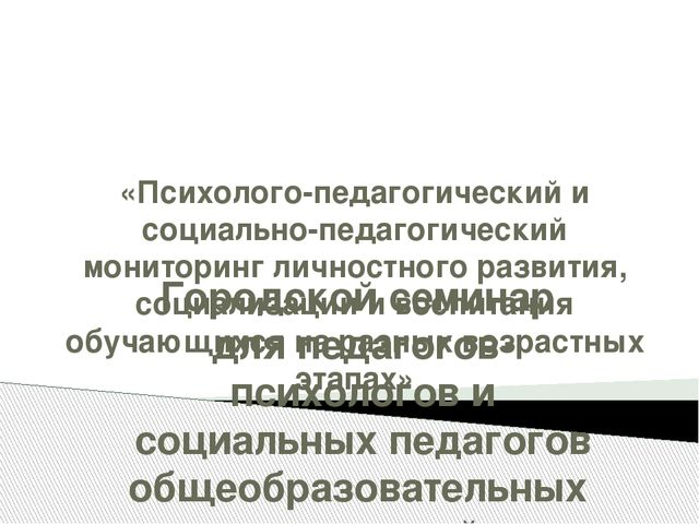 «Психолого-педагогический и социально-педагогический мониторинг личностного р...