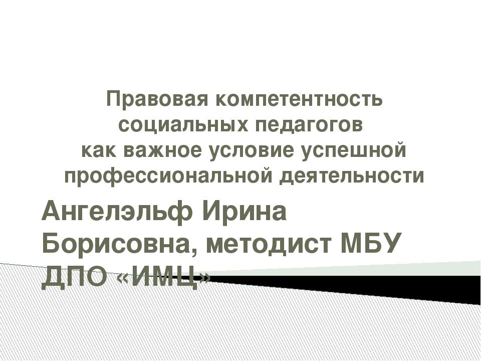 Правовая компетентность социальных педагогов как важное условие успешной проф...