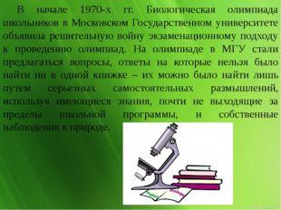 В начале 1970-х гг. Биологическая олимпиада школьников в Московском Государ