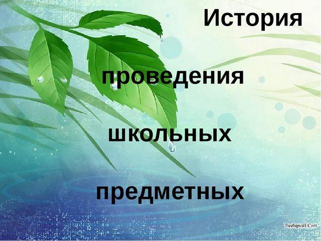 История проведения школьных предметных олимпиад в России: проблемы и подходы