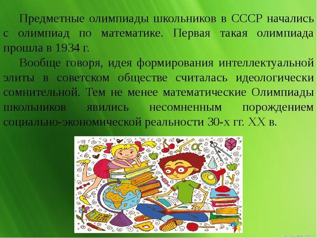 Предметные олимпиады школьников в СССР начались с олимпиад по математике. П...