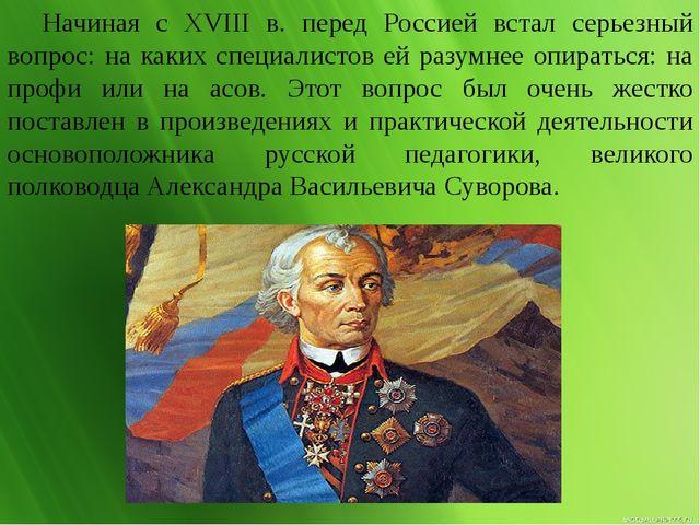 Начиная с XVIII в. перед Россией встал серьезный вопрос: на каких специалис...