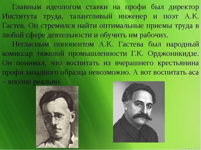 Главным идеологом ставки на профи был директор Института труда, талантливый...
