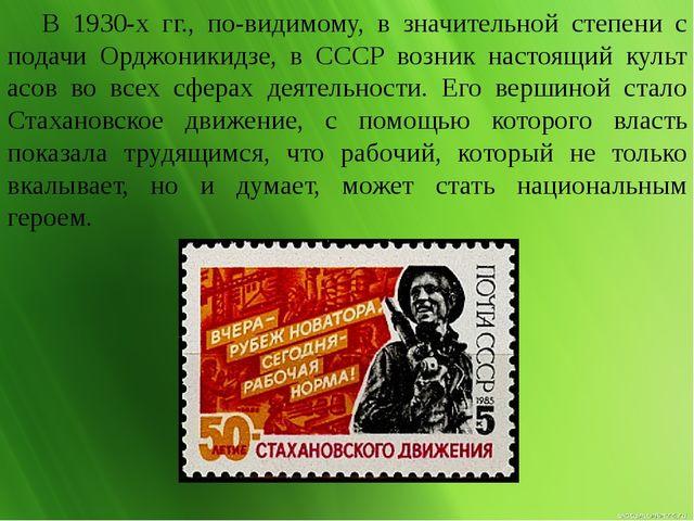 В 1930-х гг., по-видимому, в значительной степени с подачи Орджоникидзе, в...