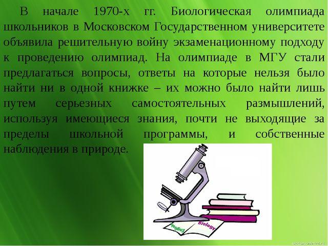 В начале 1970-х гг. Биологическая олимпиада школьников в Московском Государ...
