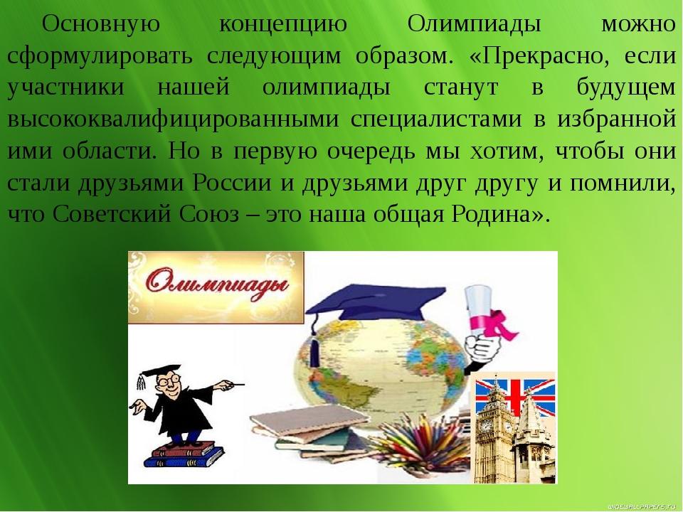 Основную концепцию Олимпиады можно сформулировать следующим образом. «Прекр...