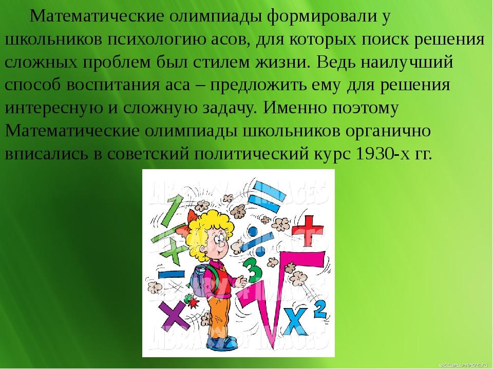 Математические олимпиады формировали у школьников психологию асов, для кото...