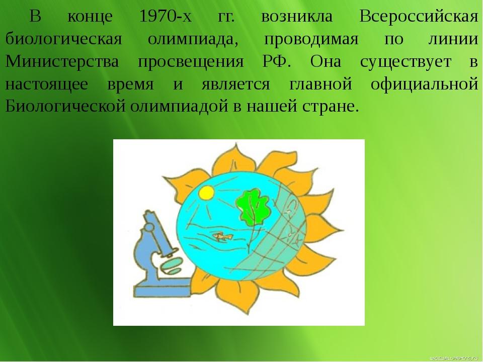 В конце 1970-х гг. возникла Всероссийская биологическая олимпиада, проводим...