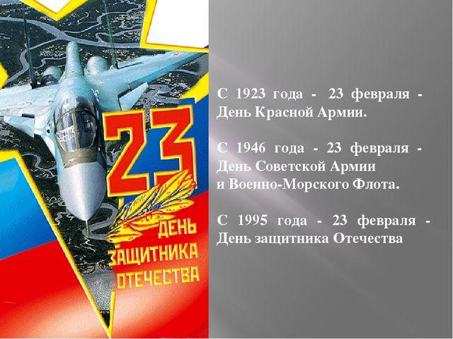 С 1923 года - 23 февраля - День Красной Армии. С 1946 года - 23 февраля - Де...