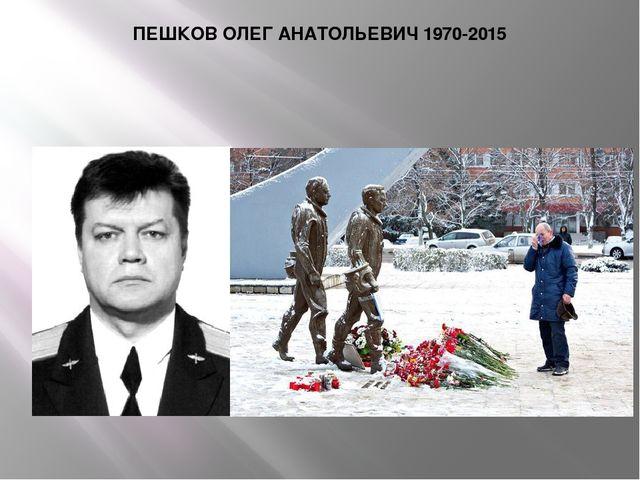 ПЕШКОВ ОЛЕГ АНАТОЛЬЕВИЧ 1970-2015