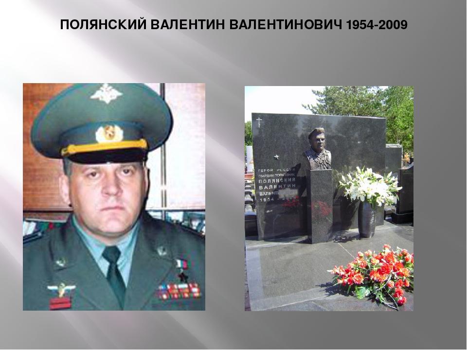 ПОЛЯНСКИЙ ВАЛЕНТИН ВАЛЕНТИНОВИЧ 1954-2009