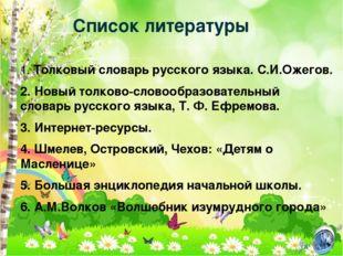 Список литературы 1. Толковый словарь русского языка. С.И.Ожегов. 2. Новый то