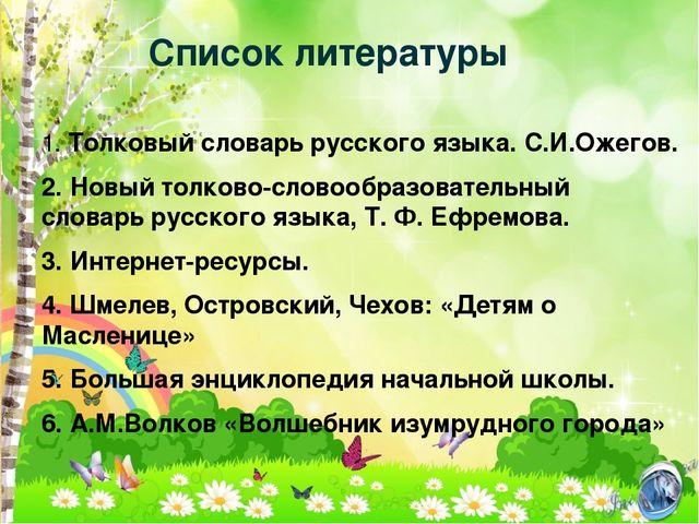 Список литературы 1. Толковый словарь русского языка. С.И.Ожегов. 2. Новый то...