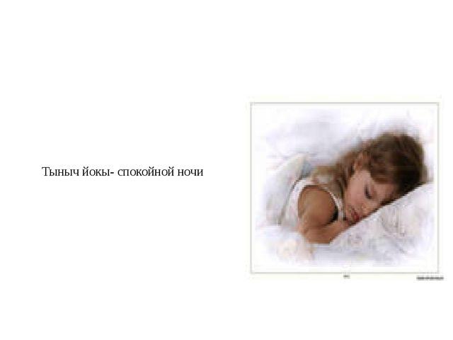 Тыныч йокы- спокойной ночи