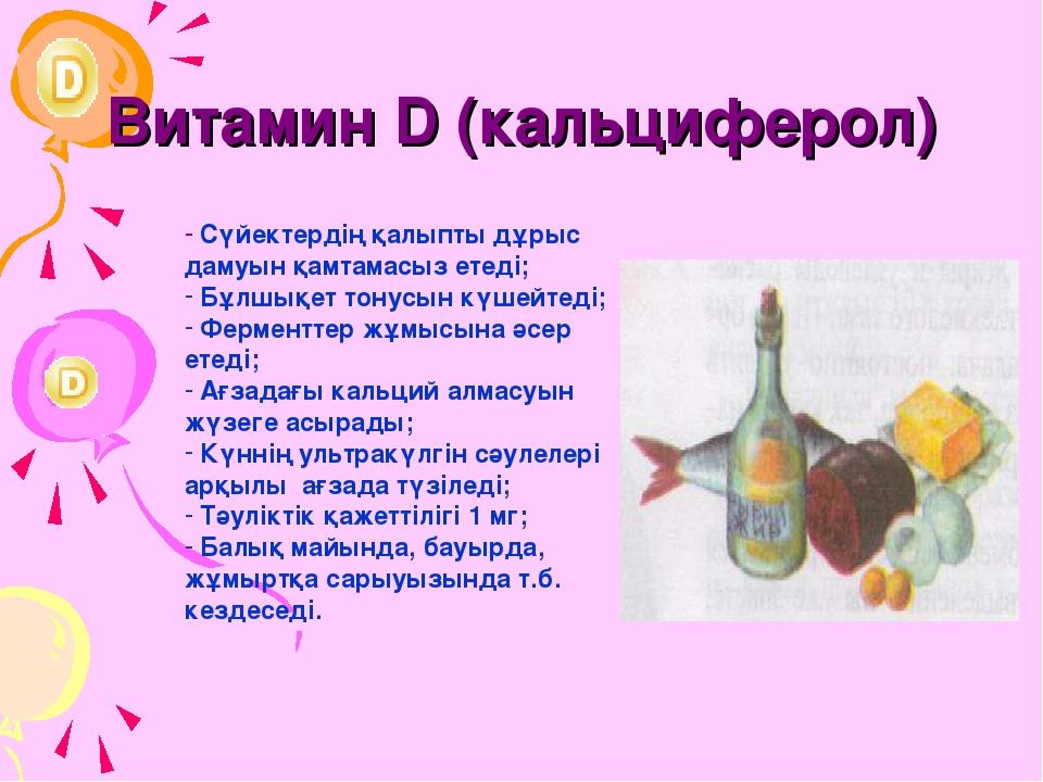Витамин D (кальциферол) Сүйектердің қалыпты дұрыс дамуын қамтамасыз етеді; Бұ...