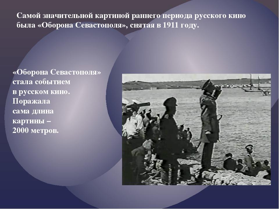 «Оборона Севастополя» стала событием в русском кино. Поражала сама длина карт...