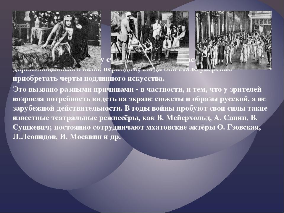 1914—1917 годы по праву считаются временем расцвета русского дореволюционног...