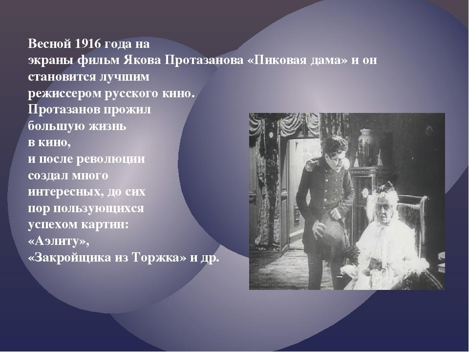 Весной 1916 года на экраны фильм Якова Протазанова «Пиковая дама» и он станов...