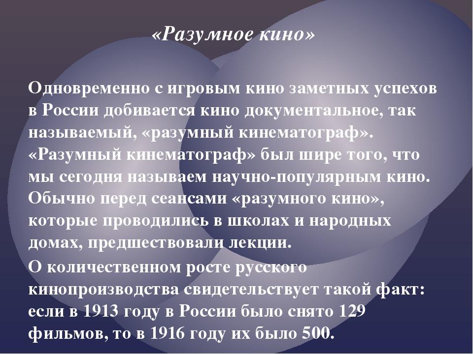 Одновременно с игровым кино заметных успехов в России добивается кино докумен...
