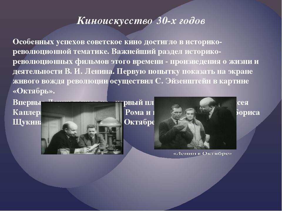 Особенных успехов советское кино достигло в историко-революционной тематике....