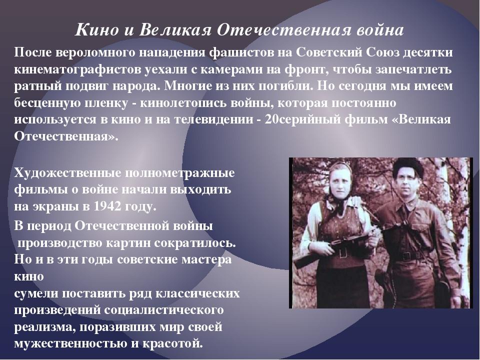 После вероломного нападения фашистов на Советский Союз десятки кинематографис...