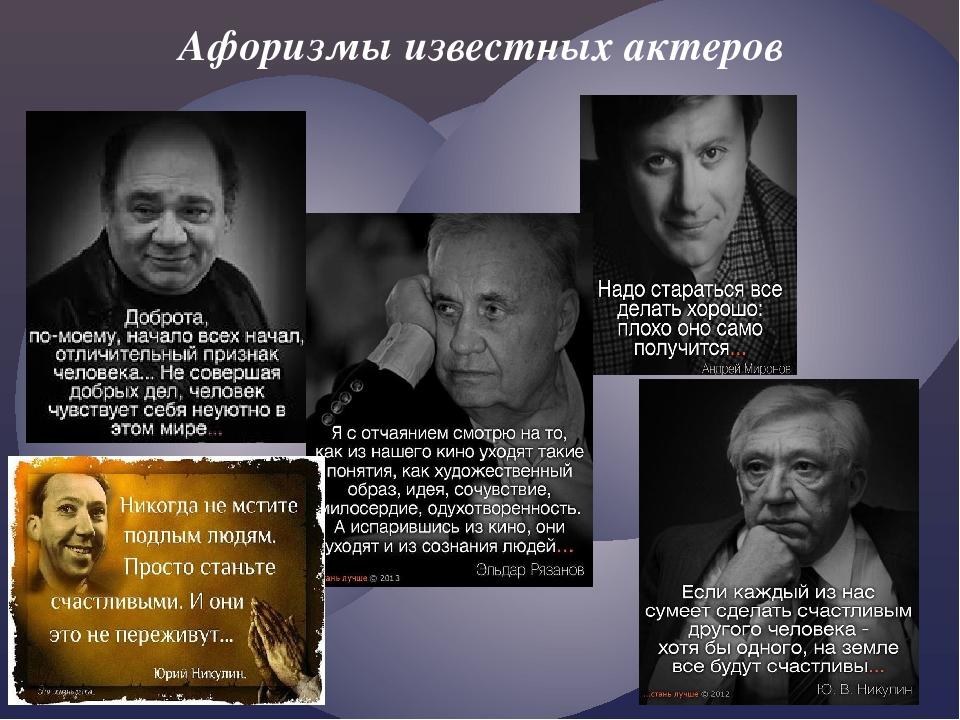 Афоризмы известных актеров