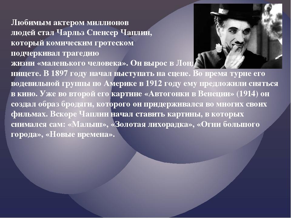Любимым актером миллионов людей стал Чарльз Спенсер Чаплин, который комически...
