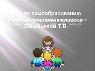 Тема по самообразованию учителя начальных классов Васильевой Т.В. Способы ре