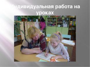 Индивидуальная работа на уроках