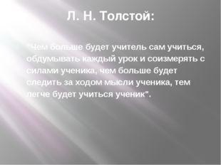 """Л. Н. Толстой: """"Чем больше будет учитель сам учиться, обдумывать каждый урок"""