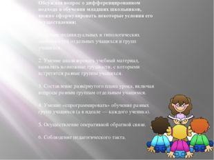 Обсуждая вопрос о дифференцированном подходе в обучении младших школьников, м