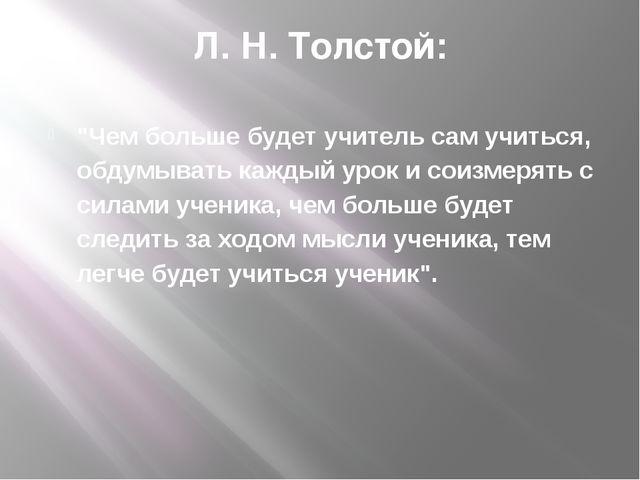 """Л. Н. Толстой: """"Чем больше будет учитель сам учиться, обдумывать каждый урок..."""