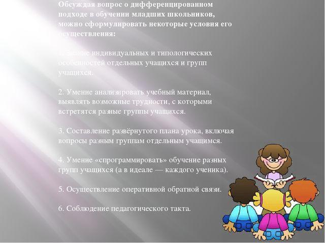 Обсуждая вопрос о дифференцированном подходе в обучении младших школьников, м...