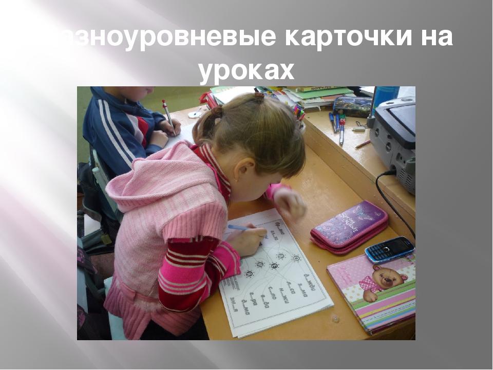 Разноуровневые карточки на уроках