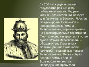 За 200 лет существования государства разные люди побывали у власти. Мудрые к