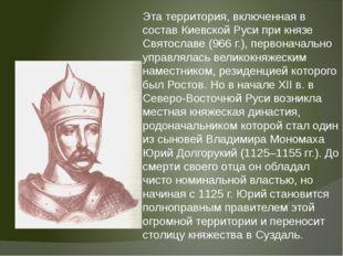 Эта территория, включенная в состав Киевской Руси при князе Святославе (966