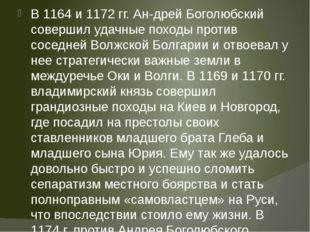 В 1164 и 1172 гг. Андрей Боголюбский совершил удачные походы против соседне