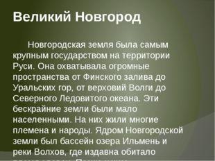 Великий Новгород Новгородская земля была самым крупным государством на террит