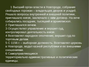 1 Высший орган власти в Новгороде, собрание свободных горожан – владельцев д