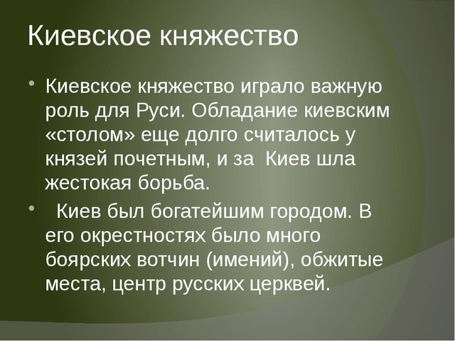 Киевское княжество Киевское княжество играло важную роль для Руси. Обладание...