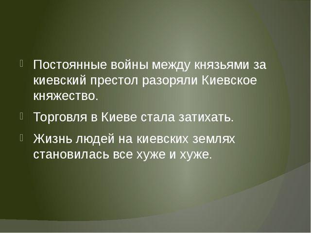 Постоянные войны между князьями за киевский престол разоряли Киевское княжес...