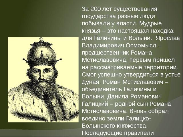 За 200 лет существования государства разные люди побывали у власти. Мудрые к...