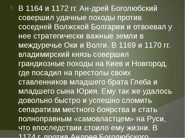 В 1164 и 1172 гг. Андрей Боголюбский совершил удачные походы против соседне...