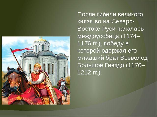 После гибели великого князя во на Северо-Востоке Руси началась междоусобица...
