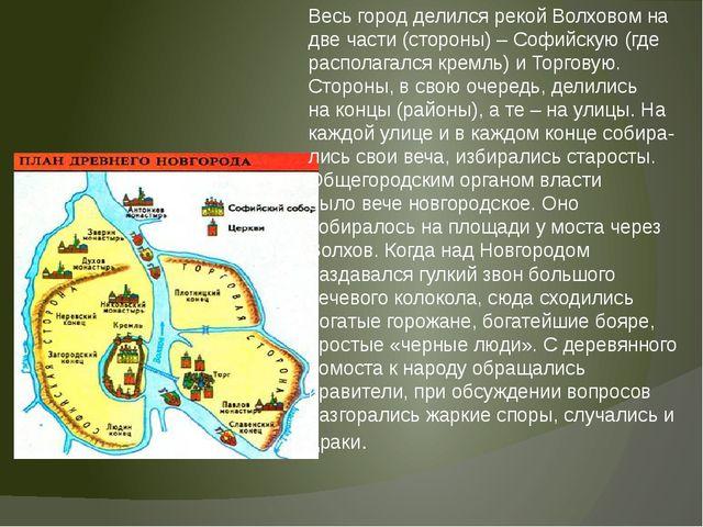 Весь город делился рекой Волховом на две части(стороны)– Софийскую (где ра...