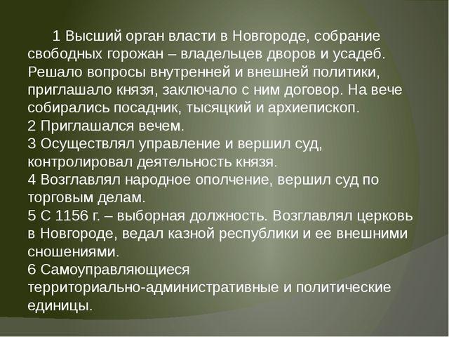 1 Высший орган власти в Новгороде, собрание свободных горожан – владельцев д...