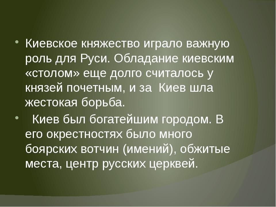 Киевское княжество играло важную роль для Руси. Обладание киевским «столом»...