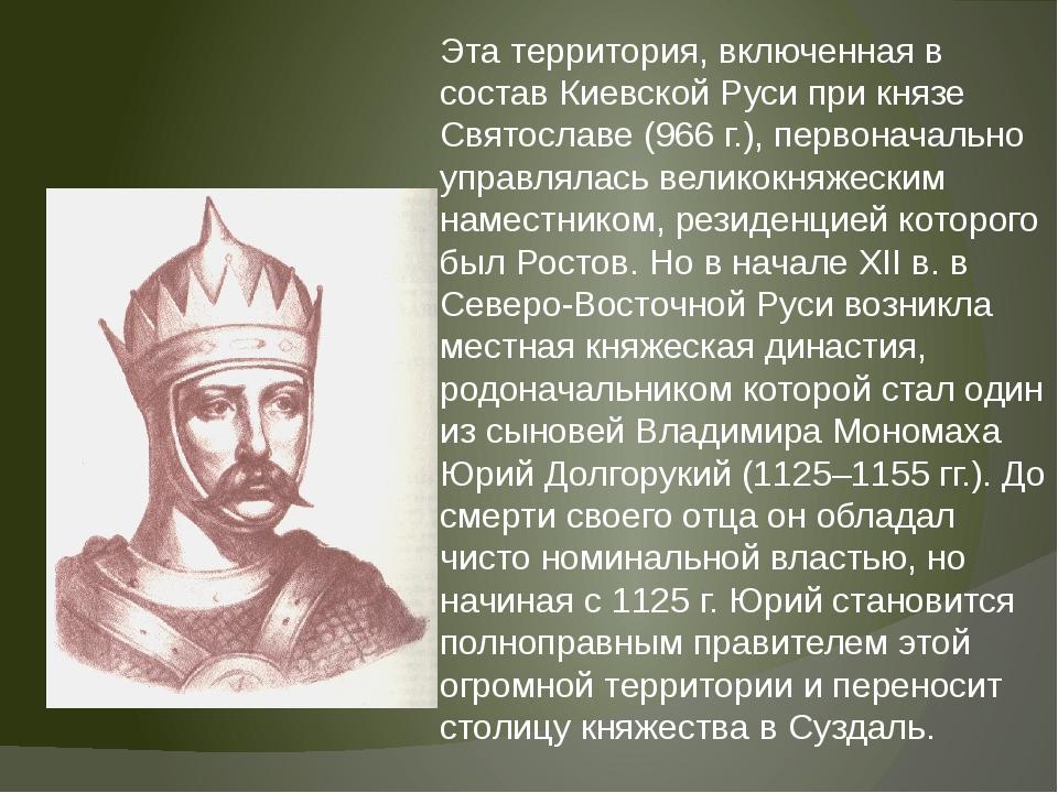 Эта территория, включенная в состав Киевской Руси при князе Святославе (966...