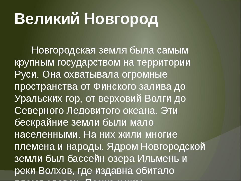 Великий Новгород Новгородская земля была самым крупным государством на террит...