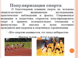 Популяризация спорта О благотворном влиянии спорта на человека свидетельствую